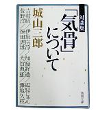 『「気骨」について-対談集』城山 三郎