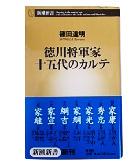 『徳川将軍家十五代のカルテ』篠田 達明