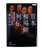 『日本相場師列伝-栄光と挫折を分けた大勝負』鍋島 高明