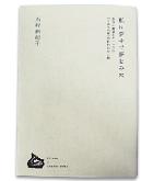 『私は夢中で夢を見た-奈良の雑貨とカフェの店/「くるみの木」の終わらない族』石村 由起子