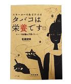 『スモーカーのあなたにはタバコは栄養です』松枝 史明