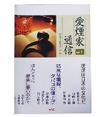 『愛煙家通信No.1』喫煙文化研究会