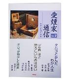 『愛煙家通信No.2』喫煙文化研究会