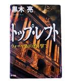 『トップ・レフト-ウォール街の鷲を撃て』黒木 亮