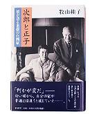 『次郎と正子-娘が語る素顔の白洲家』牧山 桂子