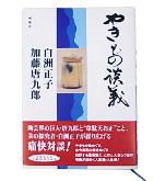 『やきもの談義』白洲 正子/加藤 唐九郎
