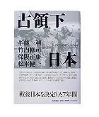 『占領下日本』半藤 一利/竹内 修司/保阪 正康/松本 健一