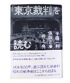 『東京裁判を読む』半藤一利/保阪正康/井上亮