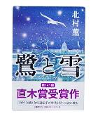『鷺と雪』北村 薫