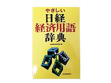 『やさしい日経経済用語辞典』日本経済新聞社