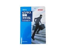 『日経手帖 ビジネス情報ファイル』日本経済新聞社