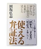 『使える弁証法』田坂 広志
