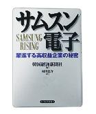『サムスン電子-躍進する高収入起業の秘密』韓国経済新聞社