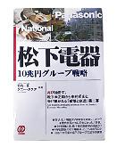 『松下電器-10兆円グループ戦略』竹内 一正/ケニー・タケダ