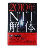 『2010年NTT解体』日経コミュニケーション