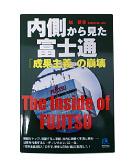 『内側から見た富士通-「成果主義」の崩壊』城 繁幸