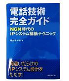 『電話技術完全ガイド-NGN時代のIPシステム構築テクニック』藤島 信一郎