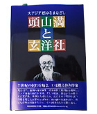 『頭山満と玄洋社-大アジア燃ゆるまなざし』読売新聞西部本社