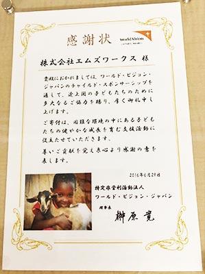 ワールド・ビジョン・ジャパンからの感謝状